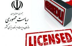 دارای مجوز سازمان مدیریت و برنامه ریزی کل کشور( آموزش کارکنان دولتی)