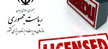 Licensed by the Management and Planning Organization of Iran (Training government employees)